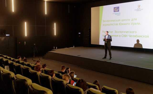 Очередной урок Экологической школы для журналистов Южного Урала прошел в Карабаше