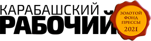 Карабашский рабочий