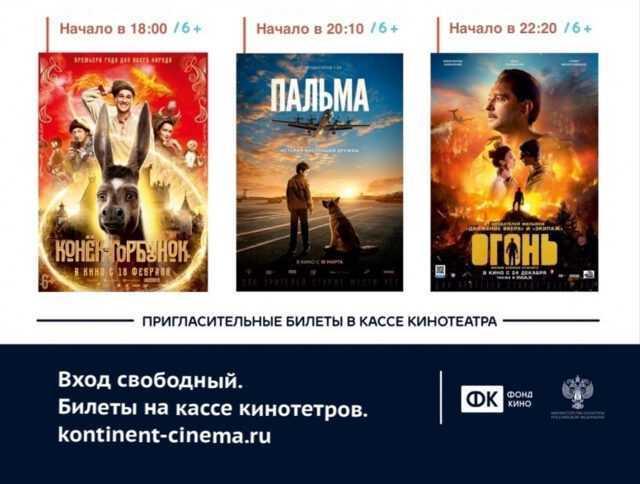 В Карабаше впервые пройдёт всероссийская акция «Ночь кино»